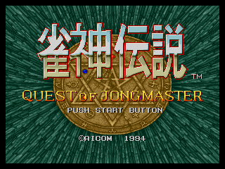 Janshin Densetsu: Quest of Jongmaster