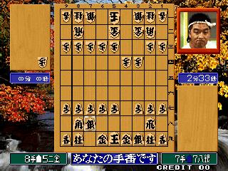 Master of Syougi / Syougi no Tatsujin